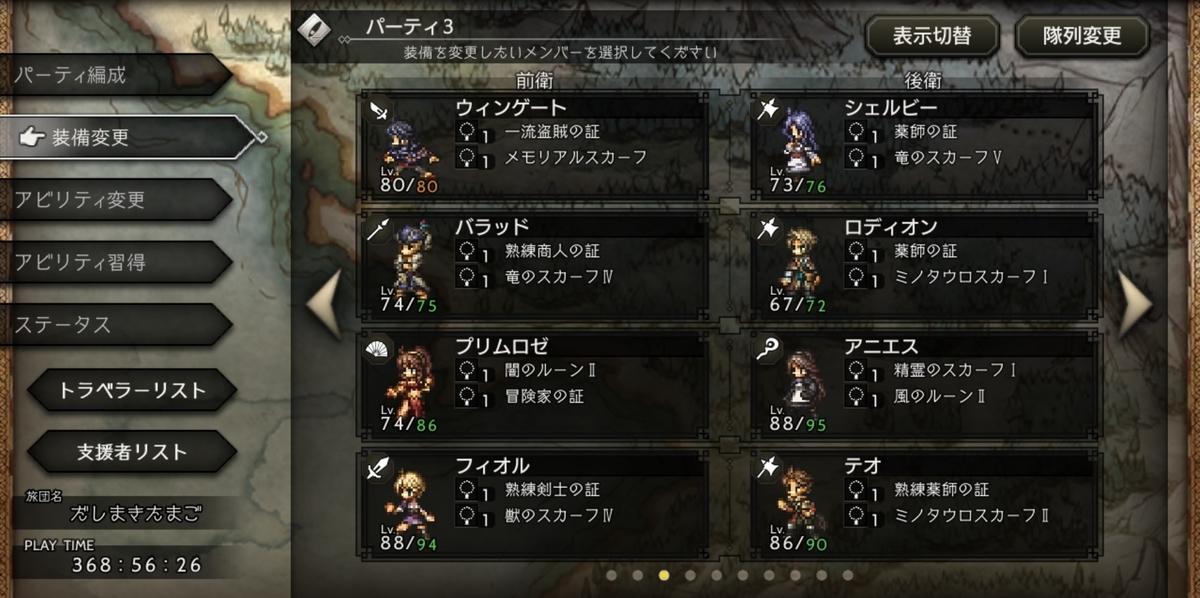 f:id:dashimaki_tmg:20210915013604j:plain