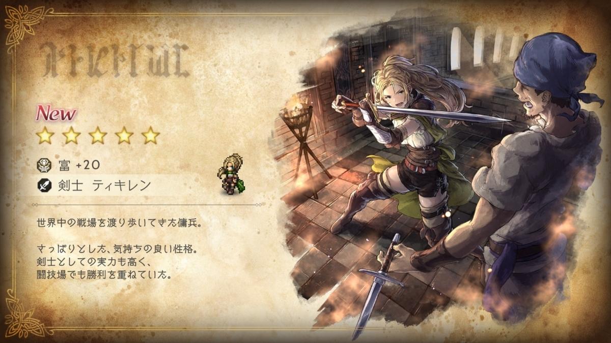 f:id:dashimaki_tmg:20210919232941j:plain