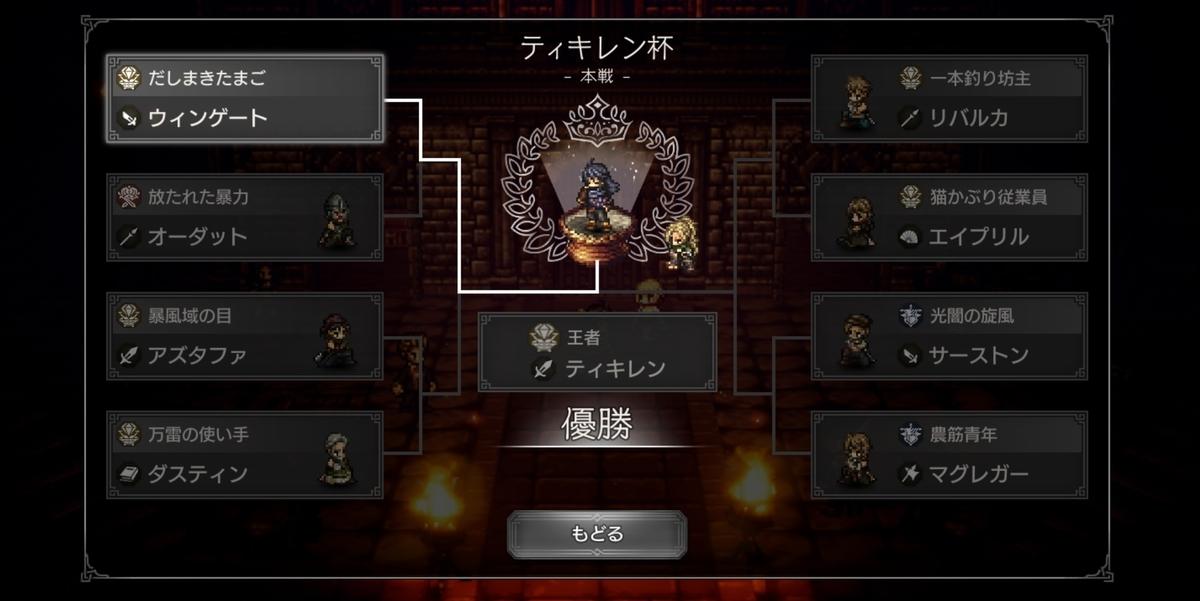 f:id:dashimaki_tmg:20210919233029j:plain