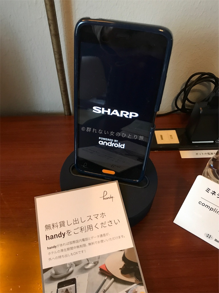 ホテルモントレ長崎スマートフォン