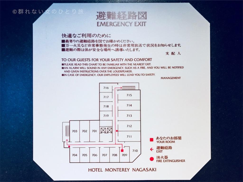 ホテルモントレ長崎フロアマップ