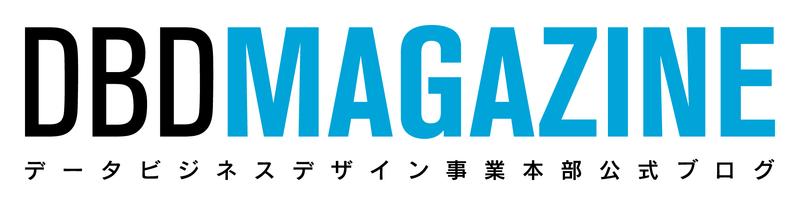 DBD MAGAZINE | データビジネスデザイン事業本部公式ブログ | 博報堂プロダクツ