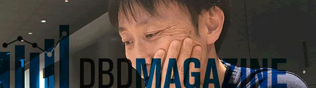 DBD MAGAZINE