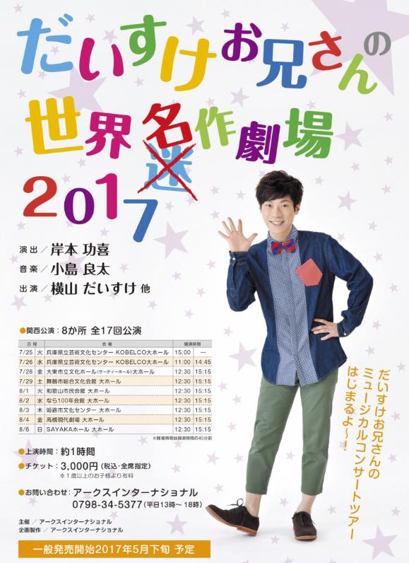 f:id:datsumouhakase:20170430222120j:plain