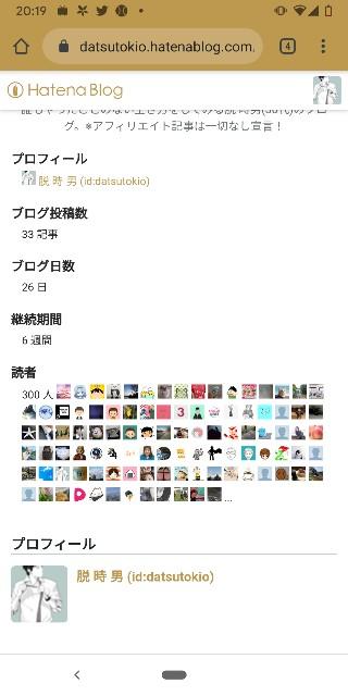 f:id:datsutokio:20191120000517j:image