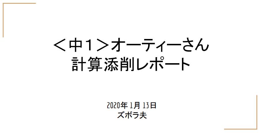f:id:datsutokio:20200113233318p:plain