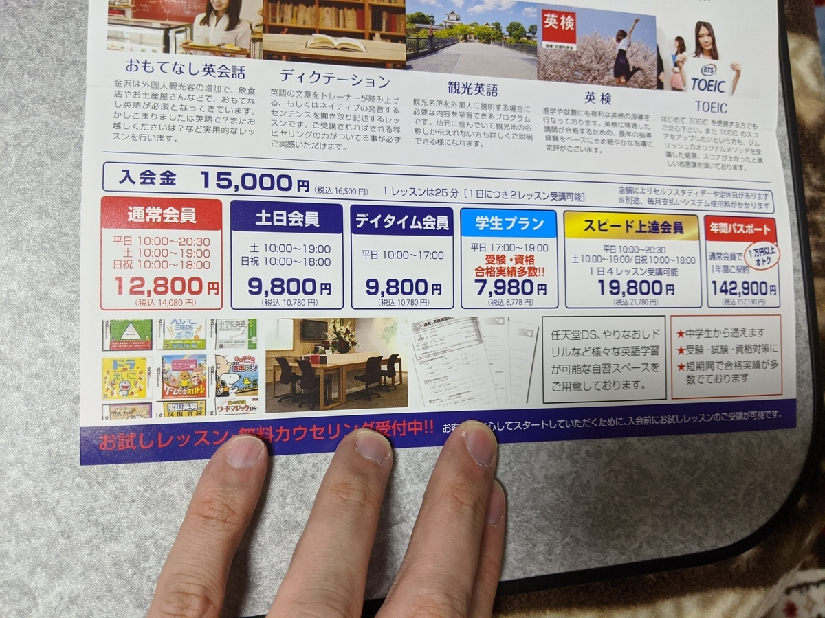 f:id:datsutokio:20200127223521j:plain