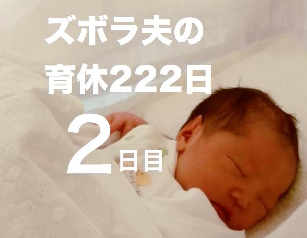 f:id:datsutokio:20200131202311j:plain