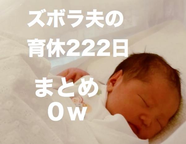 f:id:datsutokio:20200201002032j:plain