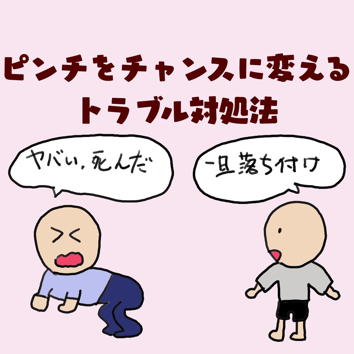 f:id:datsutokio:20200214125314p:plain