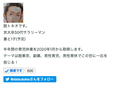 f:id:datsutokio:20200220001934p:plain