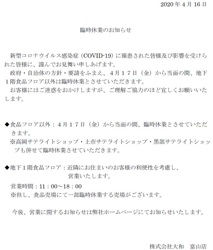 f:id:datsutokio:20200416194108j:plain