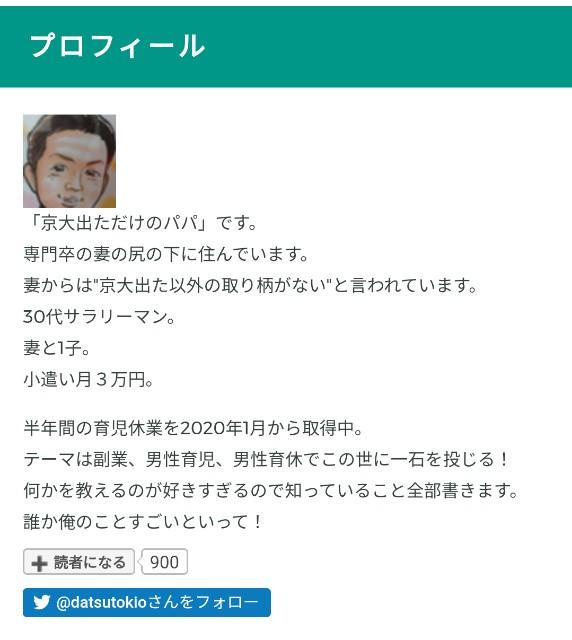f:id:datsutokio:20200510211126j:image