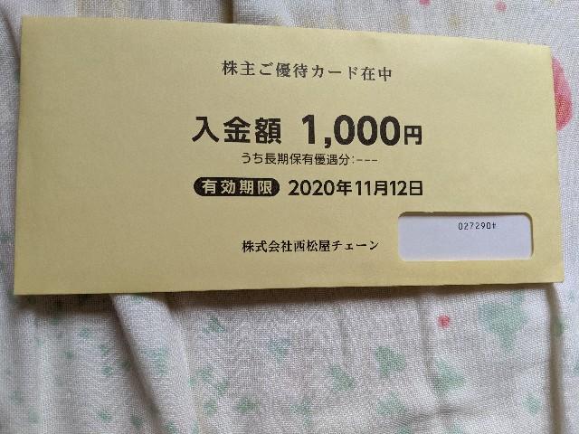 f:id:datsutokio:20200516001906j:plain