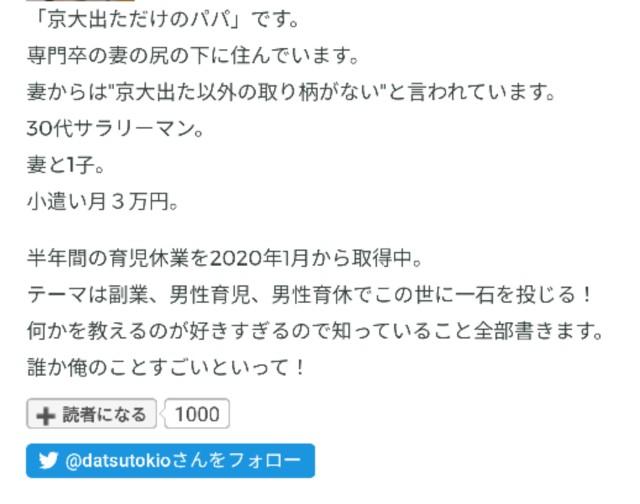 f:id:datsutokio:20200610222511j:image