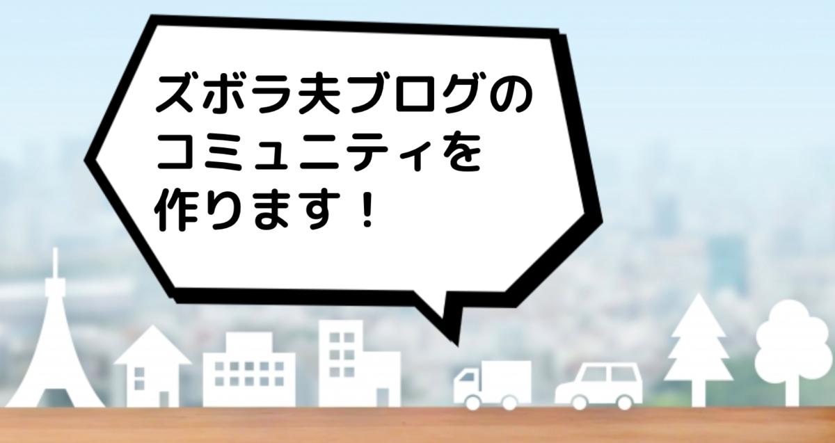 f:id:datsutokio:20200617001402p:plain