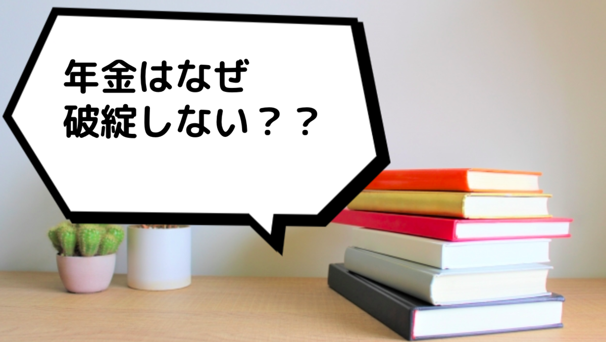 f:id:datsutokio:20200709212713p:plain