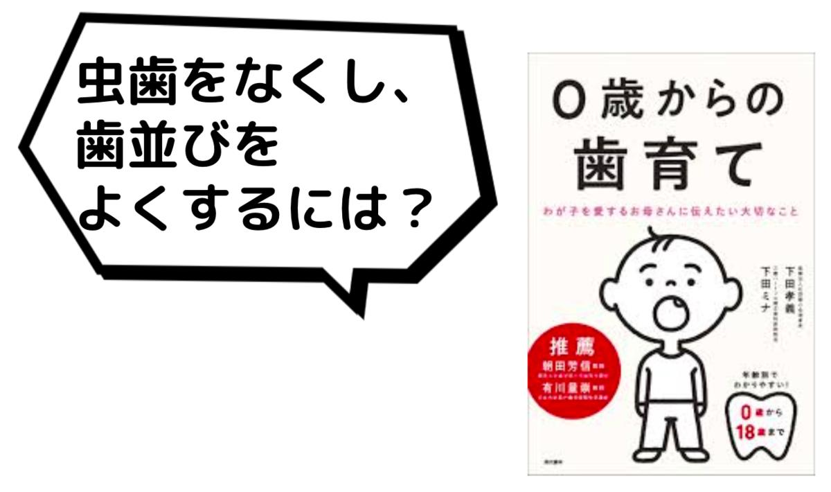 f:id:datsutokio:20200716210111p:plain