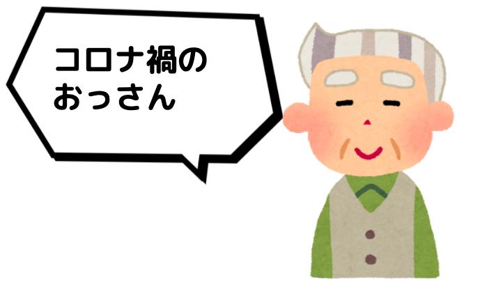 f:id:datsutokio:20200719222031p:plain
