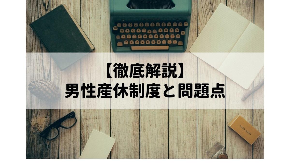 f:id:datsutokio:20210301163908j:plain