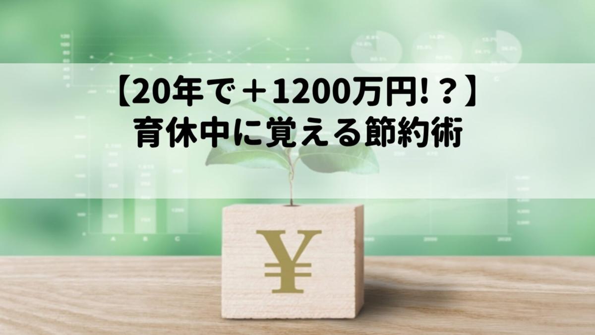 f:id:datsutokio:20210313235309p:plain