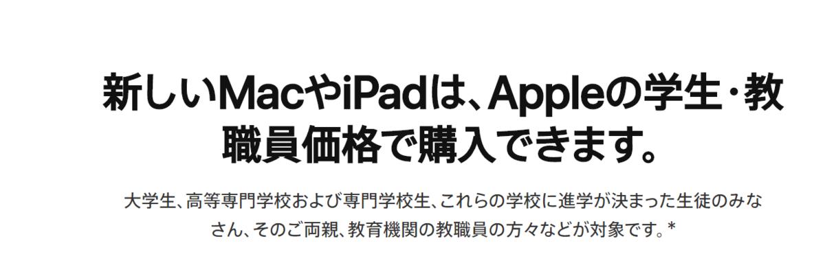 新品のiPadやMacが学生・教職員価格(割引)で購入可能
