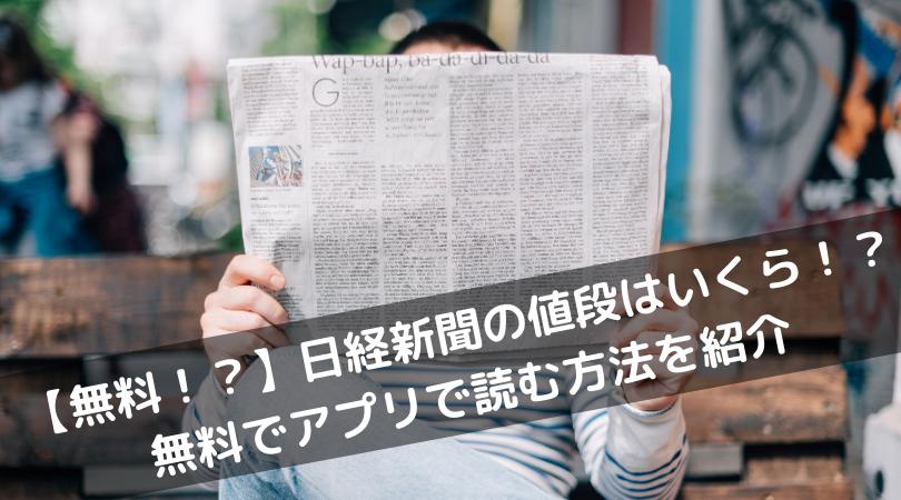 日経新聞がなんと無料!?アプリで読む方法について解説