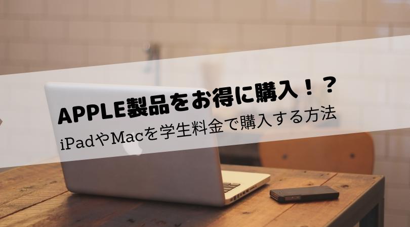 iPadとMacの学生割引のやり方!以外に知らないAppleの学割について解説