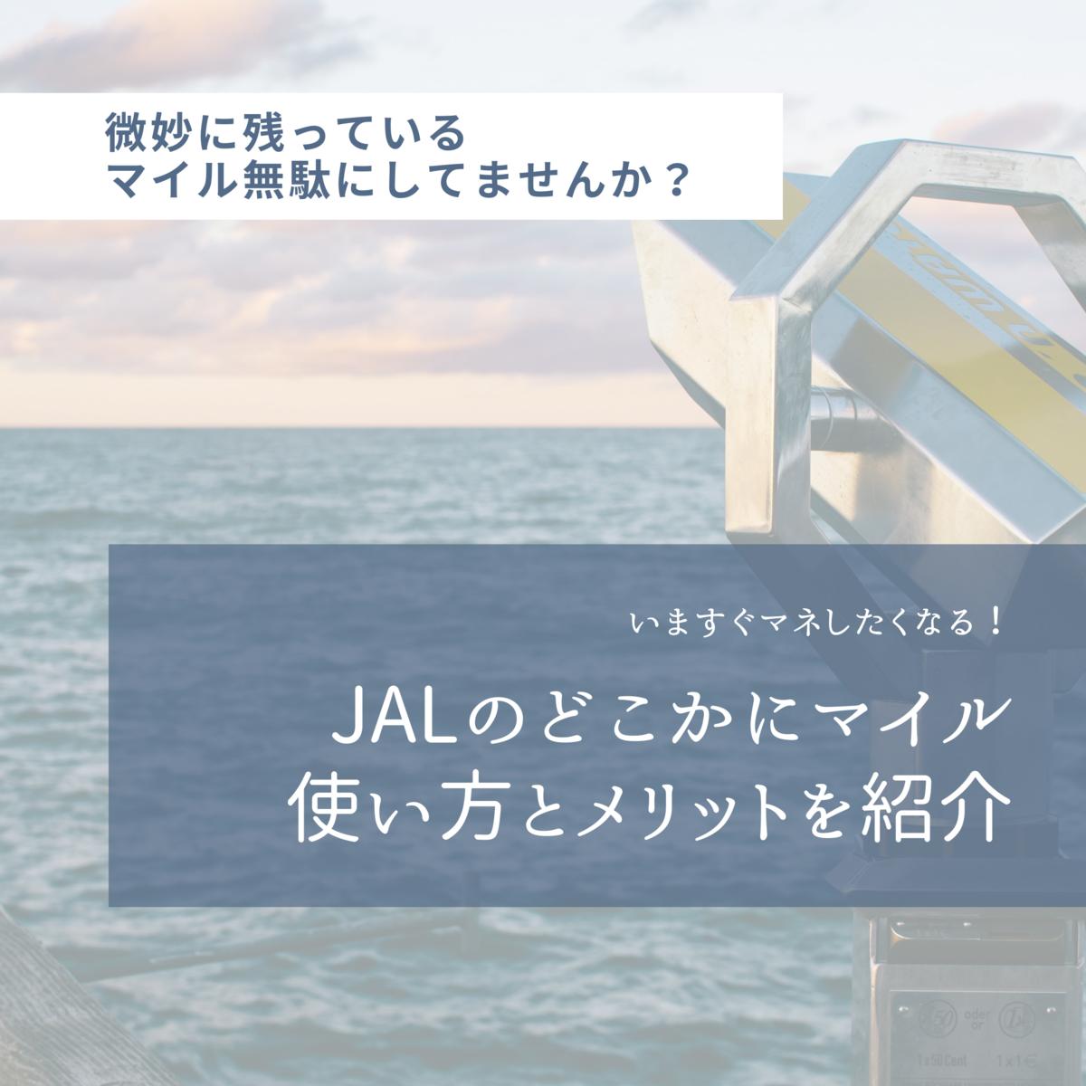 JALのどこかにマイルの使い方とは!?メリットデメリットも紹介