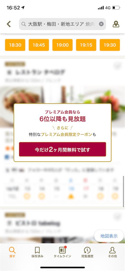 【食べログ】ランキング順番でスマホ画面の様子