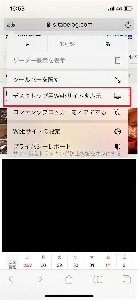 【食べログ】デスクトップ用WEBサイトを表示の選択場所画像