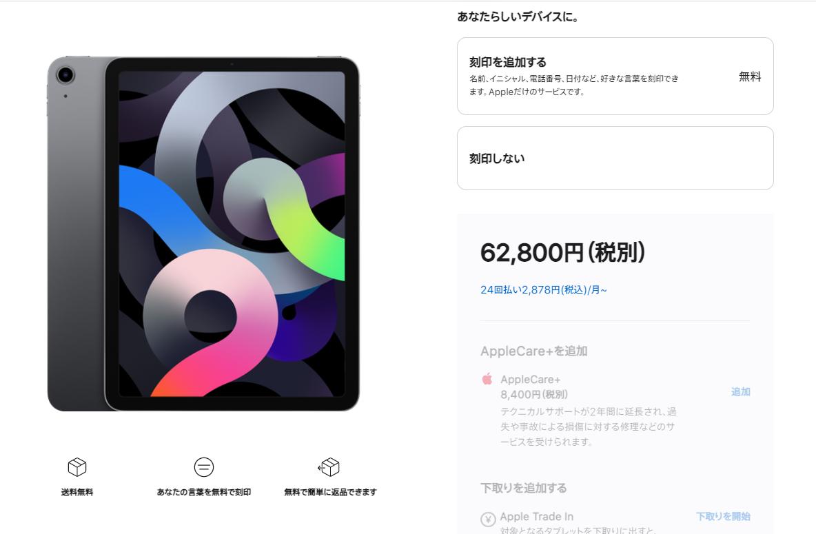 iPadAirの通常料金