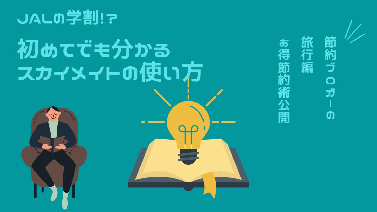 【JALの学割】スカイメイトの使い方を紹介