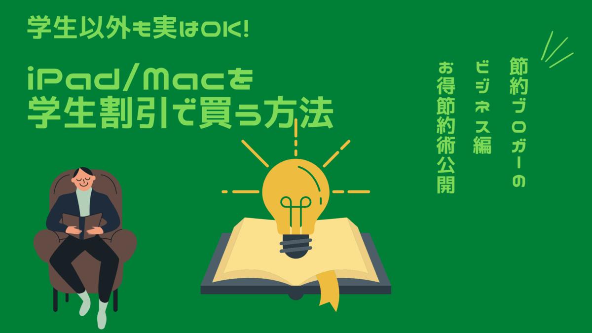 学生割引も実はOK!iPad/Macを学生割引で買う方法