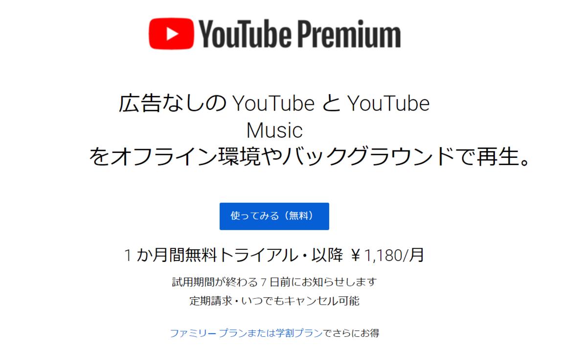 YouTubepremiumの説明