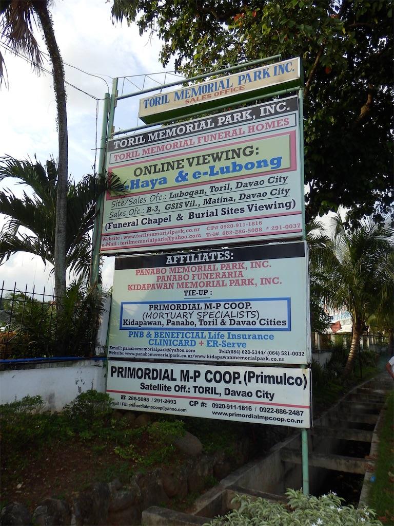 f:id:davaomania:20190626192403j:image