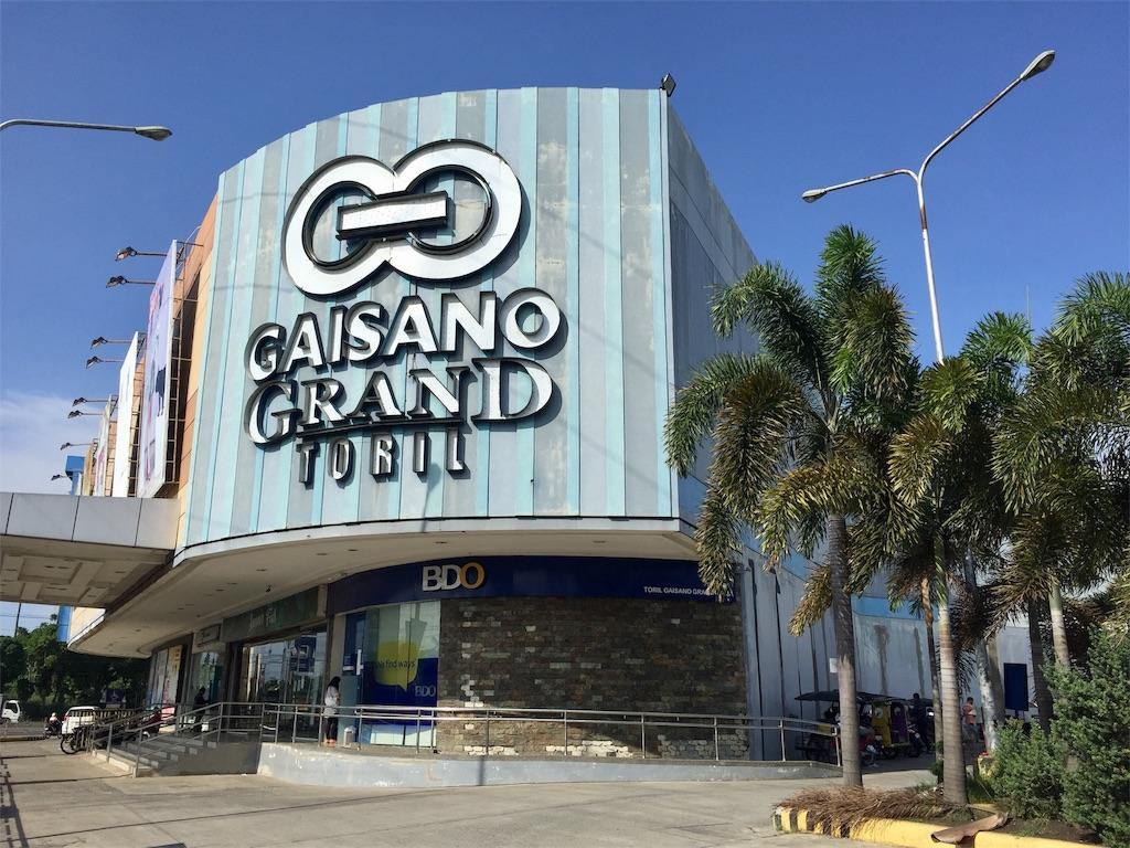 f:id:davaomania:20200515184159j:image