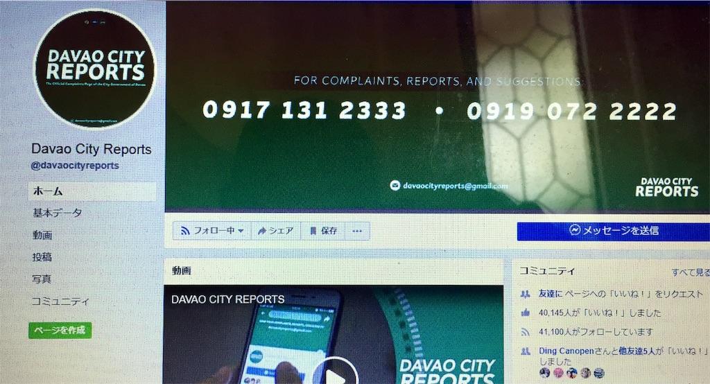 f:id:davaomania:20200705110336j:image