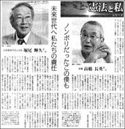 """堀尾輝久氏 マッカーサー書簡で""""..."""
