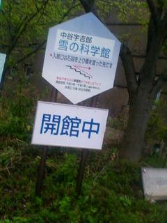 中谷雪の科学館