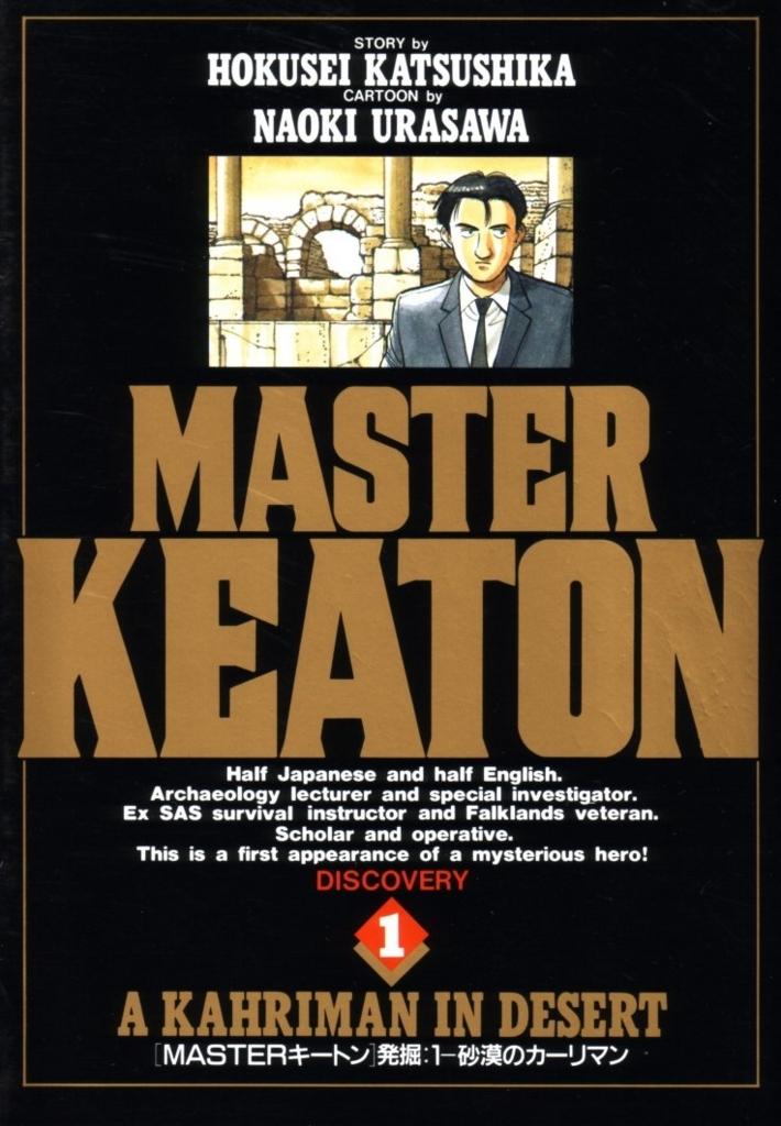 MASTERキートン (1) (ビッグコミックス)