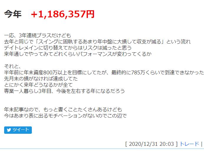 f:id:daychan_jp:20210415161418p:plain