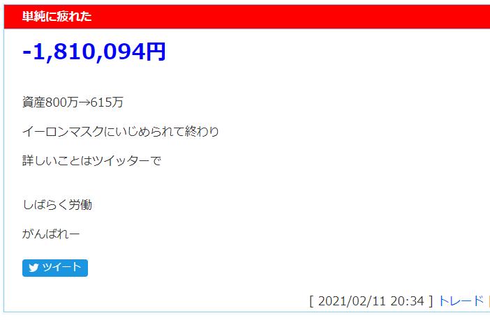f:id:daychan_jp:20210415161501p:plain