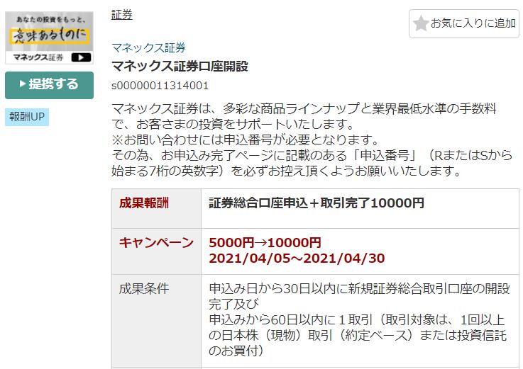 f:id:daychan_jp:20210417142400p:plain