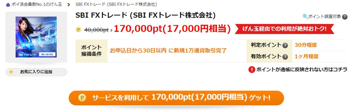 f:id:daychan_jp:20210421145034p:plain