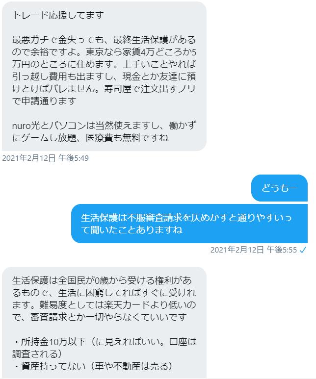 f:id:daychan_jp:20210429152615p:plain