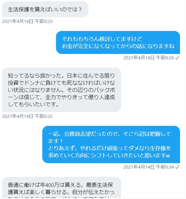 f:id:daychan_jp:20210429152633p:plain