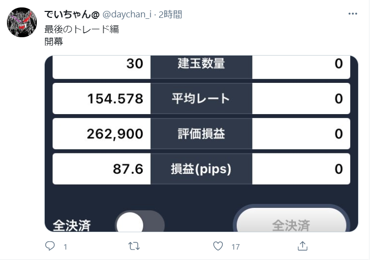f:id:daychan_jp:20210520203450p:plain