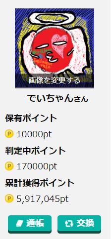 f:id:daychan_jp:20210523092322p:plain