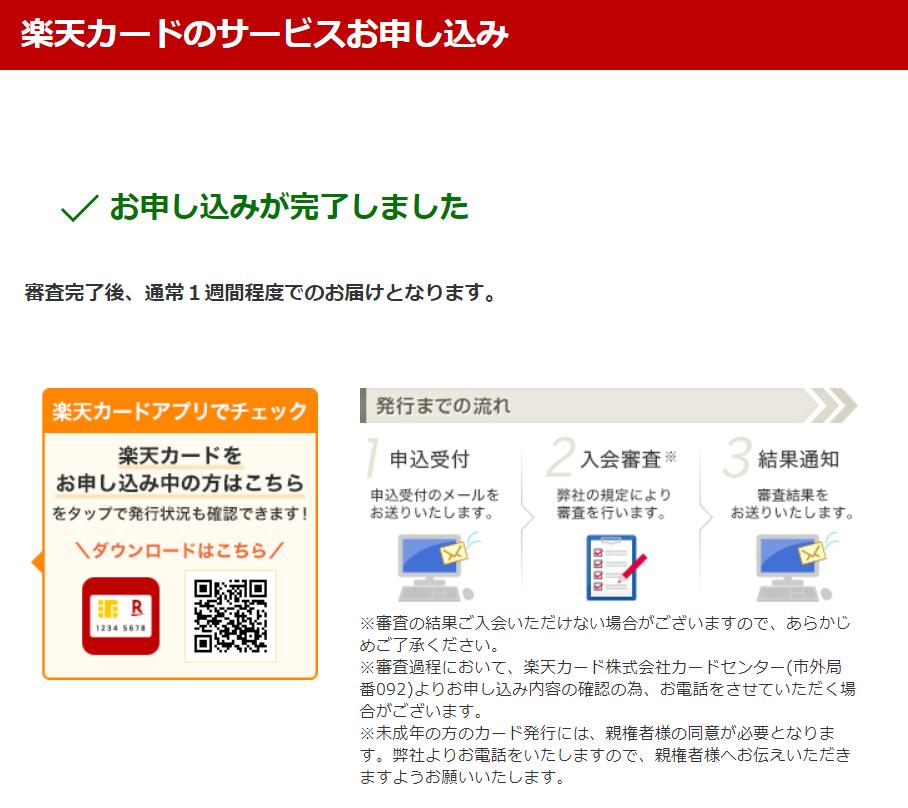 f:id:daychan_jp:20210523092904p:plain